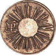 1 Rin - Meiji (plain sun) – obverse