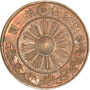 1 Sen - Meiji – reverse