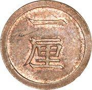 1 Mil - Meiji – reverse