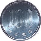100 Yen - Reiwa – reverse