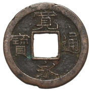 "1 Mon ""Kan'eitsūhō"" (Copper alloy; 小 ""Ko"" reverse) – obverse"