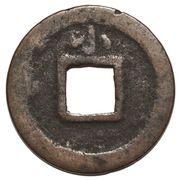 "1 Mon ""Kan'eitsūhō"" (Copper alloy; 小 ""Ko"" reverse) – reverse"