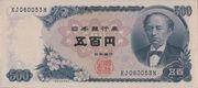 500 Yen (Series-C) – obverse