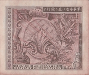 10 Sen (US Military Currency - B-Note) -  reverse