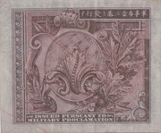 1 Yen (US Military Currency - A-Note) – reverse