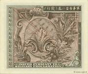 1 Yen (US Military Currency - B-Note) – reverse