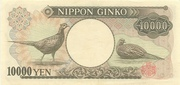 10 000 Yen (black serial) – reverse