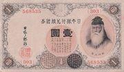 1 Yen (Arabic serial) – obverse