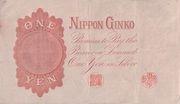 1 Yen (Arabic serial) – reverse