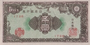 5 Yen -  obverse