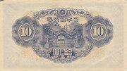 10 Yen -  reverse