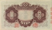 5 Yen -  reverse