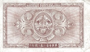 5 Yen (US Military Currency - A-Note) – reverse