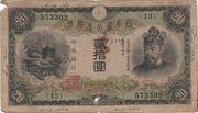 20 Yen – obverse