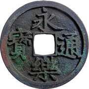 "1 Mon ""Eirakutsūhō"" (Copper alloy) – obverse"