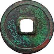 "1 Mon ""Eirakutsūhō"" (Copper alloy) – reverse"