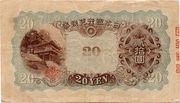 20 Yen -  reverse