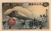"""50 Sen """"Fuji-Sakura"""" – obverse"""