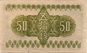 "50 Sen ""Fuji-Sakura"" – reverse"
