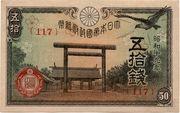 """50 Sen """"Yasukuni"""" – obverse"""