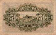 """50 Sen """"Yasukuni"""" – reverse"""