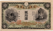 20 Yen -  obverse