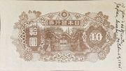 10 Yen (4th type) -  reverse