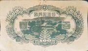 100 Yen (3rd type) – reverse