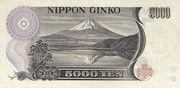 5000 Yen (brown serial) – reverse