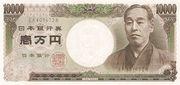 10 000 Yen (brown serial) – obverse
