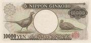 10 000 Yen (brown serial) – reverse