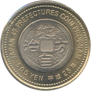 500 Yen - Heisei (Hiroshima) – reverse