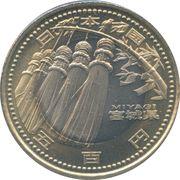 500 Yen - Heisei (Miyagi) – obverse