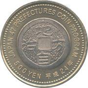 500 Yen - Heisei (Ōita) – reverse