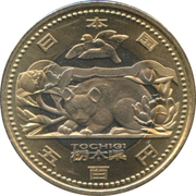 500 Yen - Heisei (Tochigi) – obverse