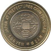 500 Yen - Heisei (Tochigi) – reverse
