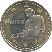 500 Yen - Heisei (Kanagawa) – obverse