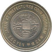 500 Yen - Heisei (Kanagawa) – reverse