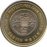 500 Yen - Heisei (Mie) – reverse