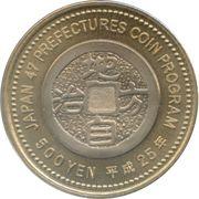 500 Yen - Heisei (Kagoshima) – reverse