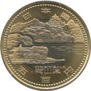 500 Yen - Heisei (Okayama) – obverse