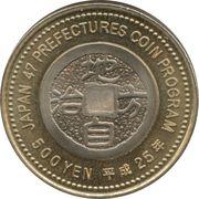 500 Yen - Heisei (Yamanashi) – reverse