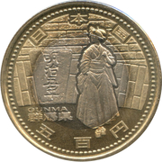 500 Yen - Heisei (Gunma) – obverse