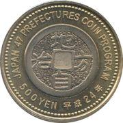 500 Yen - Heisei (Okinawa) – reverse