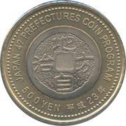 500 Yen - Heisei (Akita) – reverse