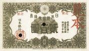 200 Yen – obverse