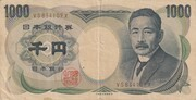 1000 Yen (brown, green serial) – obverse