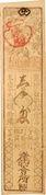 1 Silver Monme (Mikawa) – reverse