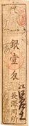 1 Silver Monme (Mikawa) – obverse