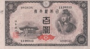 100 Yen -  obverse